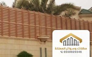 سواتر خشبية في جدة 0550025546 معلم سواتر خشب جده