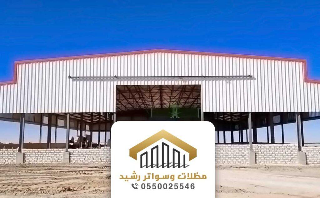 هناجر ومستودعات جدة ت: 0550025546 - افضل مقاول بناء هناجر | انشاء مستودعات بجدة